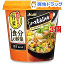 【訳あり】おどろき野菜1食分の野菜ソースもんじゃ味(3個セット)【おどろき野菜】