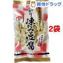 ムソー 国内産特別栽培大豆使用 にがり凍み豆腐 さいの目(50g*2袋セット)