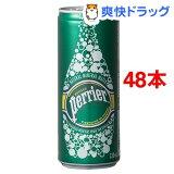ペリエ ナチュラル 炭酸水(330mL*48缶入)【HLSDU】 /【ペリエ(Perrier)】[ミネラルウォーター 水 激安 48本]【】