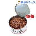 ねこ缶 まぐろのゼリー仕立て(170g*48コセット)【オリジナル ペットフード】[猫缶 猫 ウェット キャットフード]【送料無料】
