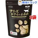 ママクック フリーズドライのムネ肉(150g*3コセット)【ママクック】【送料無料】