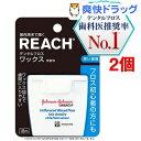 リーチ デンタルフロス ワックス 無香料(18.2m*2コセット)【REACH(リーチ)】