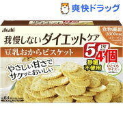 リセットボディ 豆乳おからビスケット(22g*4袋入*4コセット)【リセットボディ】