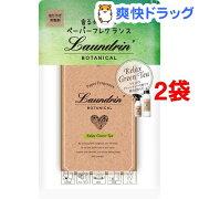 ランドリン ボタニカル ペーパーフレグランス リラックスグリーンティー(1枚入*2コセット)【ランドリン】