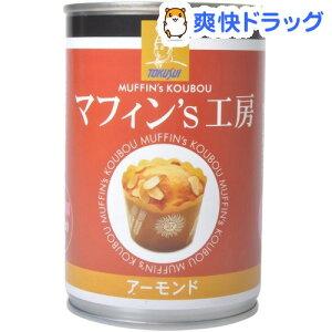 マフィン'S工房 アーモンド(2コ入*1缶入)【トクスイのパン缶】