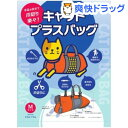 サンメイト キャットプラスバッグ Mサイズ(1コ入)【サンメイト】【送料無料】