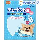 ハーツ チューデントミニ ミルク味 超小型犬専用(10本入)【Hartz(ハーツ)】