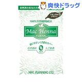 マック ヘナハーバルヘアートリートメント NBR(100g)【HLSDU】 /【マック ヘナ】[ヘナ]