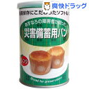 あすなろ 災害備蓄用 パンの缶詰 オレンジ(2コ入)【あすな...