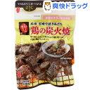 おつまみ放浪記 鶏の炭火焼(45g)