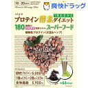ベジエ プロテイン酵素ダイエット 濃厚チョコレート風味(200g)【ベジエ】
