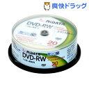 RiDATA 繰り返し録画用 DVD-RW DVD-RW120.20WHT(20枚入)