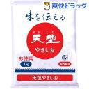 天塩 やきしお お徳用(1kg)【天塩】
