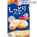しっとりクッキー ジャージー牛乳(1枚*10袋入)[お菓子 おやつ]