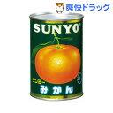 サンヨー みかん(435g)