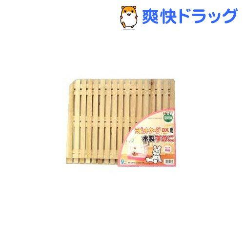 マルカン ラビットケージDX用 木製すのこ(2コ入)の商品画像