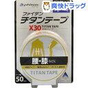ファイテン チタンテープ X30 伸縮タイプ 5cm(1巻)【ファイテン】[ファイテン チタンテープ 30倍 チタンテープx30]