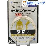 Phiten 钛胶带X30伸缩类型5cm(1卷)【Phiten】[ファイテン チタンテープ X30 伸縮タイプ 5cm(1巻)【ファイテン】]