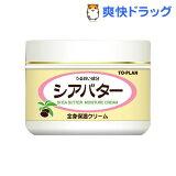 トプラン シアバター 全身保湿クリーム(170g) 【HLSDU】 /【トプラン】[ボディケアクリーム]