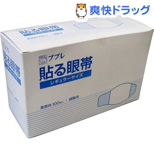ププレ 貼る眼帯(100枚入)【ププレ】【送料無料】の商品画像