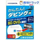 USB接続ビデオキャプチャー GV-USB2/HQ(1コ入)【送料無料】