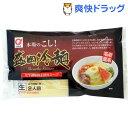 小山製麺 本場のこし 盛岡冷麺(370g(2人前))【小山製...