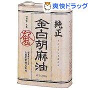九鬼 金白純正胡麻油(ごま油)(1600g)【九鬼】