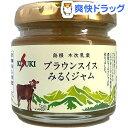 【訳あり】木次乳業 ブラウンスイスみるくジャム(70g)【木次乳業】