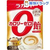 ラカント カロリーゼロ飴 シュガーレス ミルク珈琲味(110g)【HLSDU】 /【ラカント】[お菓子]