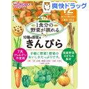グーグーキッチン 10種の野菜のきんぴら 12ヶ月頃〜(100g)【グーグーキッチン】[ベビー用品]