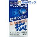 【第(2)類医薬品】ベリコン 咳止め錠(60錠)