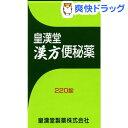 【第2類医薬品】皇漢堂漢方便秘薬(220錠)