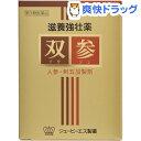 【第3類医薬品】JPS 双参(30包)【送料無料】
