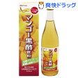 ビネップル マンゴー黒酢飲料(720mL)【ビネップル】[黒酢]