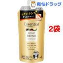 エッセンシャル スマートリペア コンディショナー つめかえ用(340mL*2袋セット)【エッセンシャル(Essential)】