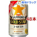 サッポロ GOLD STAR(350ml*48本セット)【サッポロ GOLD STAR(ゴールドスター)】[ゴールドスター]