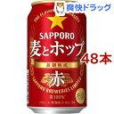 サッポロ 麦とホップ 赤(350ml*48本セット)【麦とホップ】