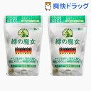 緑の魔女 オートキッチン 全自動食器洗い機専用洗剤(800g*2袋セット)【緑の魔女】