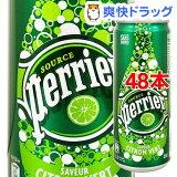 ペリエ ライム(シトロンヴェール) (無果汁・炭酸水)(330mL*48缶入)【HLSDU】 /【ペリエ(Perrier)】[ミネラルウォーター 水 激安 48本]【】