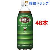 ウィルキンソン ジンジャエール(500mL*24本入*2コセット)【ウィルキンソン】[48本 アサヒ飲料]【送料無料】