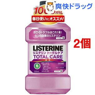 リステリン トータル コセット