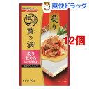 【お得】懐石 贅の滴 炙りまぐろ かにかま添え/魚介だしスープ(40g*12コセット)【懐石】