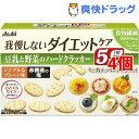 リセットボディ 豆乳と野菜のハードクラッカー(22g*4袋入*4コセット)【リセットボディ】