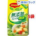 マギー 無添加コンソメ野菜*5コ(4.5g*8本入5コセット)【マギー】