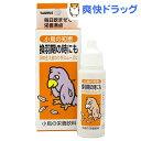 小鳥の知恵 栄養飲料(30mL)【小鳥の知恵】...