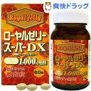 ローヤルゼリースーパーDX1000(60粒入)【ユウキ製薬(...