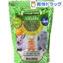 ウサギの食べる牧草 アルファルファ ミルキュー入り(520g)