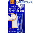 アクネスラボ 薬用 ニキビ専用 スポッツクリーム パッチ付(7g)【アクネスラボ】