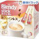 ブレンディ スティックカフェオレ やすらぎカフェインレス(10g*21本入)【ブレンディ(Blendy)】