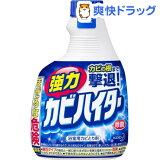 強力カビハイター つけかえ用(400mL)花王【HLSDU】 /【kao-xmascleaning】【bathtoilet】【ハイター】[洗剤 風呂用 カビ掃除]